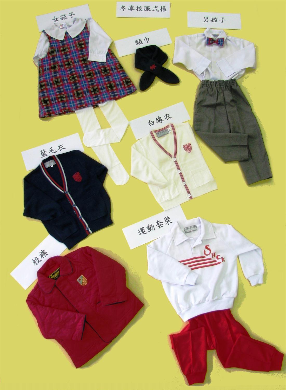 冬季學生校服