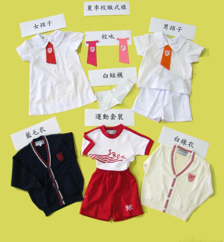 夏季學生校服